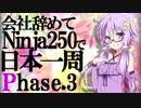 第55位:会社辞めてninja250で日本一周 Phase 3