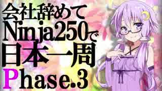 会社辞めてninja250で日本一周 Phase 3