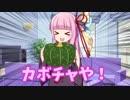 第51位:【VOICEROIDキッチン】気分屋アカネとパンプキンパイ