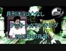 月刊チョコ★なしクッキー☆ランキング2017年10月号