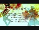 【人力文アル】あおぞらばっかり【三好と梶井】