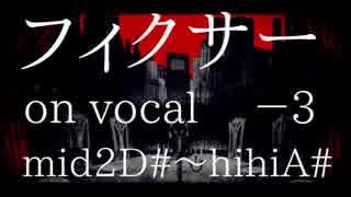 【ニコカラ】フィクサー〈-3〉【on vocal】