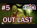 【ホラーゲーム実況】石黒千尋のOUT LAST#5【絶叫注意】