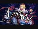 第40位:【東方ニコカラ】オブリヴィオン/少女フラクタル