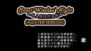 【ニコカラHD】『デレステ』Sweet Witches