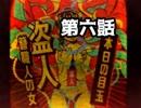 【実況】人食い傘で戦う和風ホラー『鼈甲飴』第六話