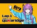 【R4】YukaRidge-ユカリッジ- Lap.1【VOICEROID実況】