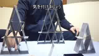 誰でも簡単にトランプタワーを作る方法