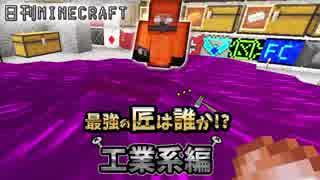 【日刊Minecraft】最強の匠は誰か!?工業系編  4種の神器【4人実況】