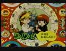 【1995年】魔法陣グルグルで放送されたCM その2