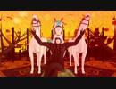 【MMD刀剣乱舞】燭台切光忠とお馬さんでAha! ~AHalloween!!~