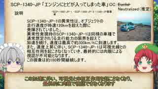 紅魔風SCP紹介 Part16