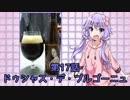 ゆかりさんがゆっくりとビールを飲む 第17話 ドゥシャス デ ブルゴーニュ