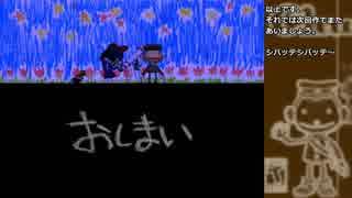 【TAS】チュウリップ 全チュウ取得 part17