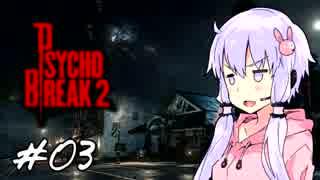 【サイコブレイク2】ゆかマキは幼女を探す旅に出る Part3【VOICEROID実況】
