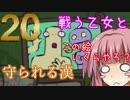 【VOICEROID実況】戦う乙女と守られる漢の行進曲【Castle Crashers】Part20