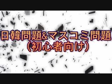 【マスコミ不信】マスコミ不信の大転換期