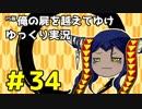 【俺屍】勇者國春と朱点童子【ゆっくり実況】#34