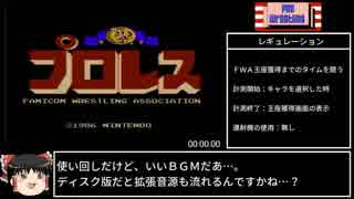 【ゆっくり】ファミコンボックス版プロレス FWA王座獲得RTA 3分10秒62
