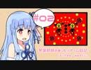 琴葉姉妹のまったりゲーム日記#02「LSD」