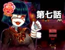 【実況】人食い傘で戦う和風ホラー『鼈甲飴』第七話