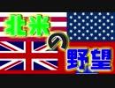 【HoI4】イギリスで三枚舌外交をやってみたpart8【マルチ実況】