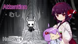 きりたんとゆかりさん Hollow Knight 17