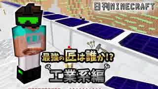 【日刊Minecraft】最強の匠は誰か!?工業系編  4種の神器2日目【4人実況】