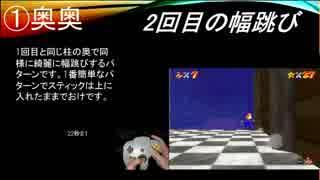 DDDskip 解説動画 修正版 【マリオ64バグ