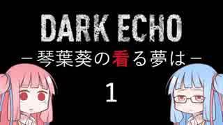 Dark Echo -琴葉葵の看る夢は- 1/むかしの