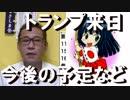 若者「自民は革新、野党は守旧」トランプ大統領日本到着