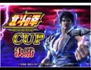 「北斗の拳新伝説創造CUP決勝」part2 ウシシ(生放送主)