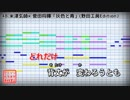 【フル歌詞付カラオケ】灰色と青(米津玄師×菅田将暉)