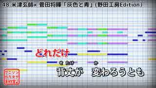 【フル歌詞付カラオケ】灰色と青(米津玄師