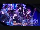 【ニコカラHD】【BanG Dream!】熱色スターマイン (DAM音源)