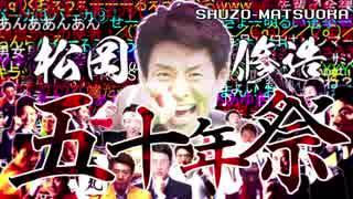 【松岡誕生祭'17】松岡修造五十年祭【ニコ
