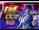 「北斗の拳新伝説創造CUP決勝」part4 ウシシ(生放送主)
