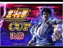 「北斗の拳新伝説創造CUP決勝」part5 ウシシ(生放送主)