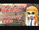 【ゆっくり実況】たつじんイカの鮭走記録 -11-【サーモンラン300%↑】