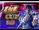 「北斗の拳新伝説創造CUP決勝」part6 ウシシ(生放送主)