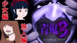 【実況】青鬼3 序章 旅人編 & 少女編
