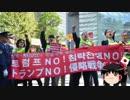 【ゆっくり保守】韓国人が日本で反トランプデモ。内容もアレすぎ。