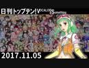 日刊トップテン!VOCALOID&something【日刊ぼかさん2017.11.05】