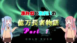 【Gold Rush:The Game】茜と葵の億万長者