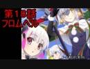 ゆっくりで分かる!Fate/Apocrypha第18話「フロムヘル」