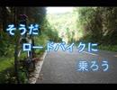[ゆっくり]そうだ、ロードバイクに乗ろう 第7話 ヤビツ峠編