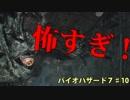 家族になろうよ part.10【バイオハザード7】【初見実況】【グロVer】 thumbnail