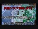 【HoI4】クッソ適当にhoi4マルチ5【ゆっくり実況】