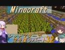 【Minecraft】レッドマターで空を覆う Par
