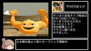 モンスターファーム2 RTA 力型ドラゴン種 2:13:42 Part1/4